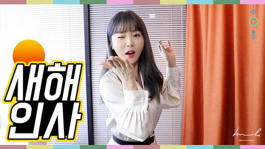[#홍진영] 2020 새해 인사♡