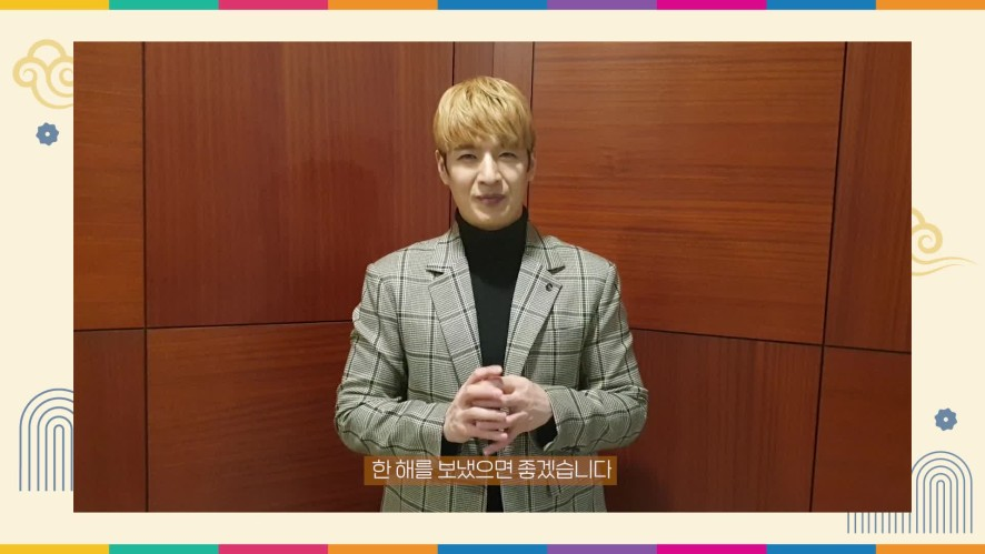 Son Ho Young - 설날 인사 메시지🙇♂️🙇♀️