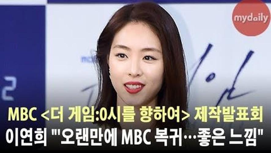 [이연희:Lee Yeonhee] ''화정'이후 오랜만에 MBC 복귀'