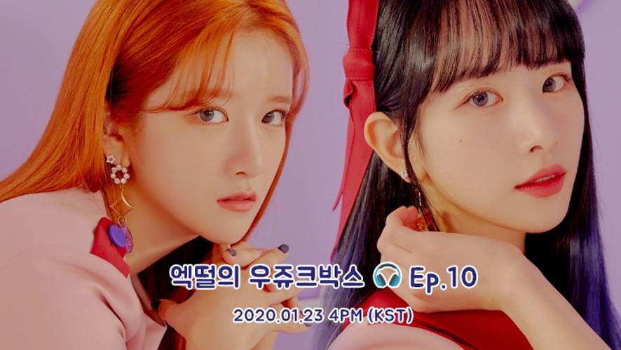 [Exy Seol A] ExSeol's WJukebox 🎧 Ep.10