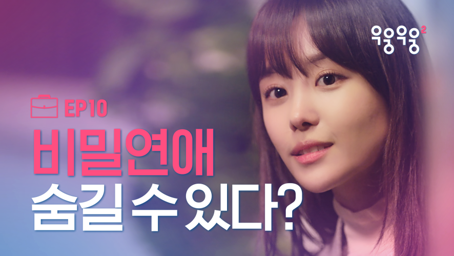 We Decided To Love [Woong Woong 2] EP10