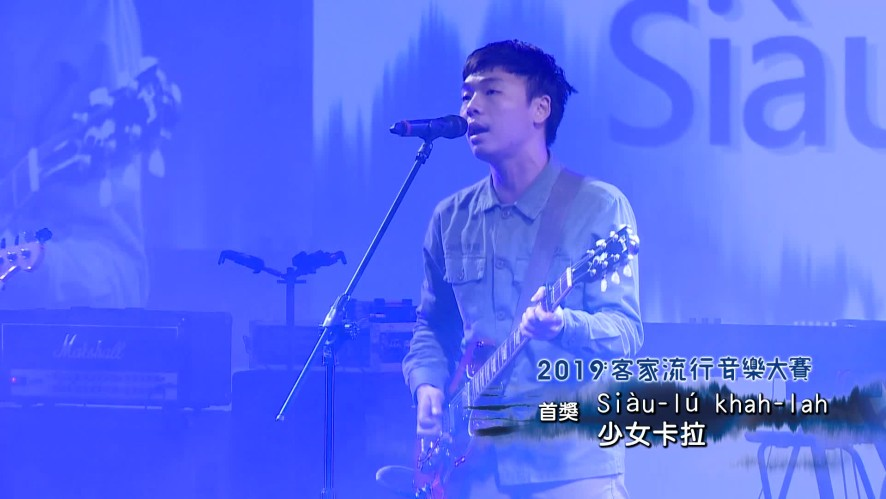 2019 HakkaPopMusicAwards_2019客家流行音樂大賽得獎者演出精華影片