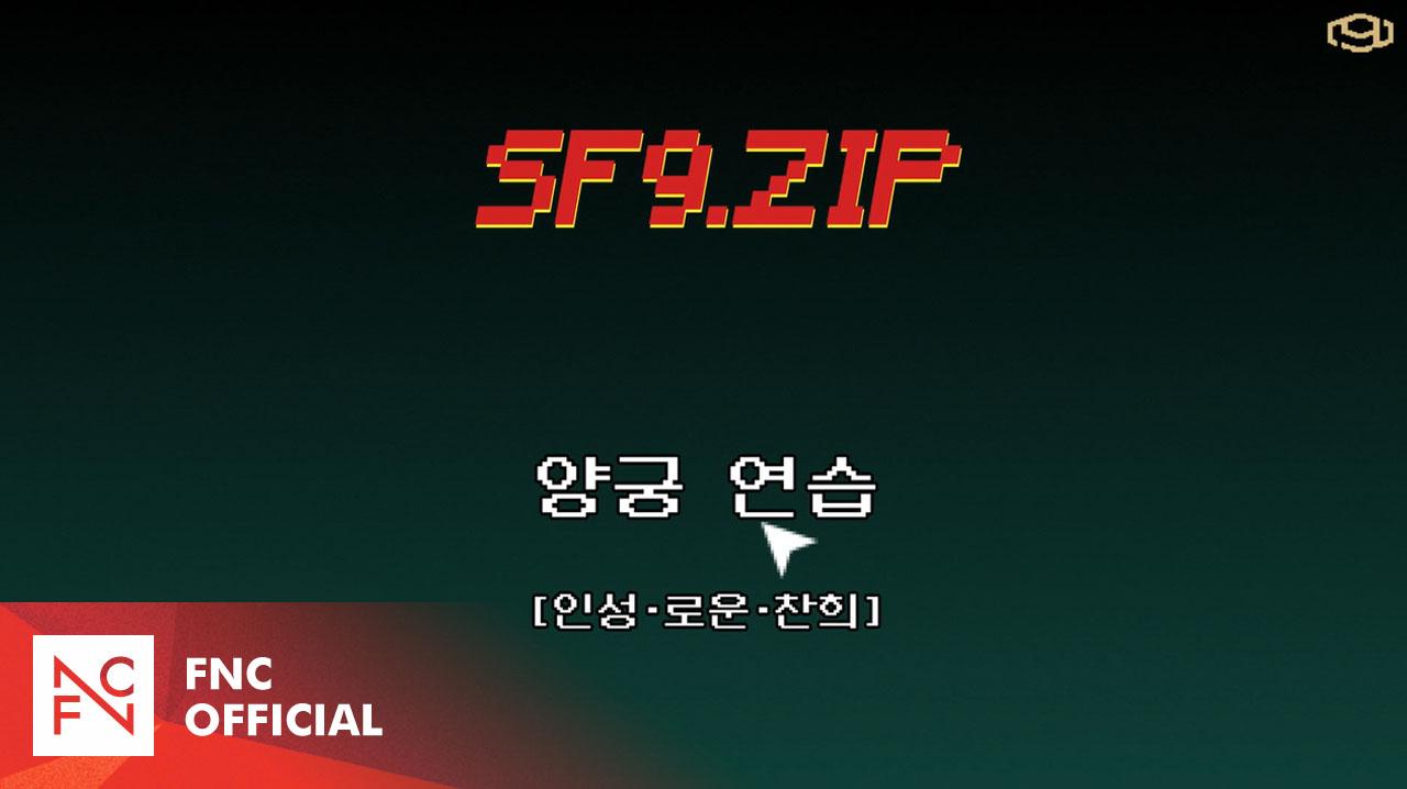 SF9 2020 설특집 아육대 비하인드 #1