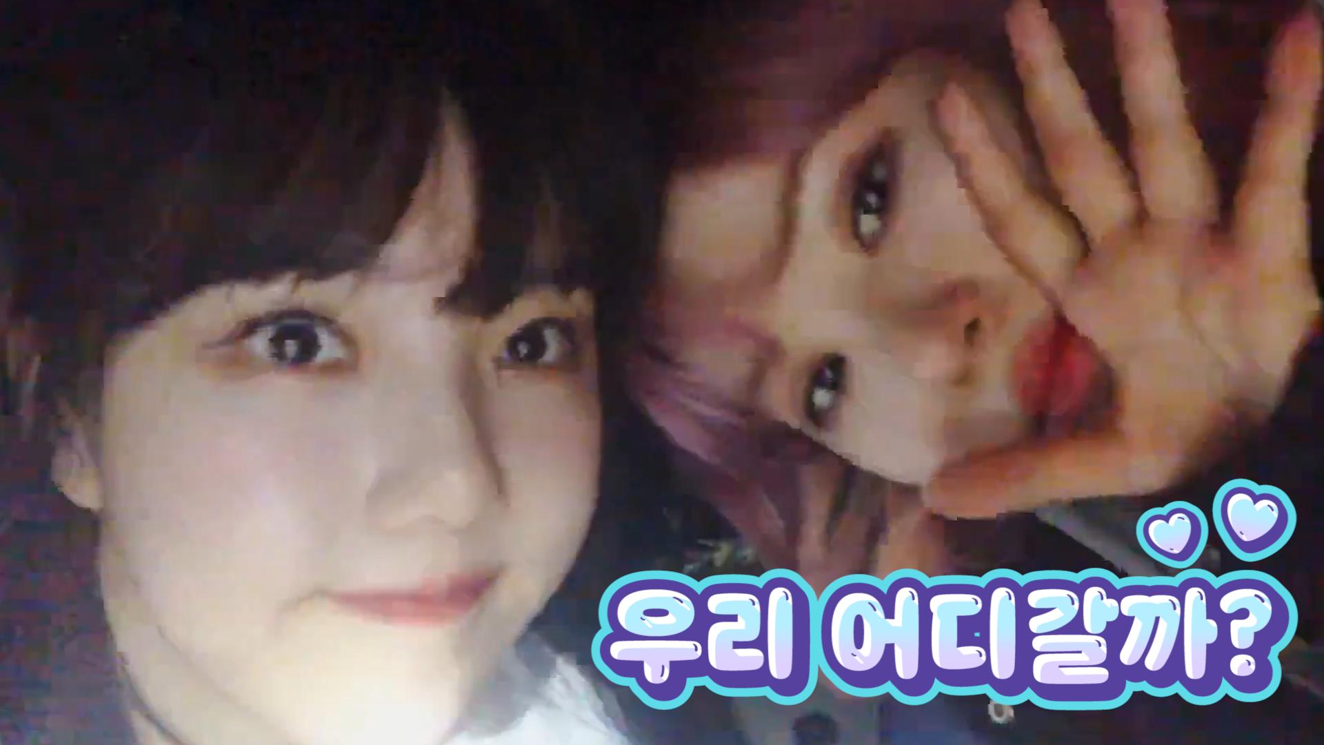 [GFRIEND] 겸둥이들 깜찍함에 지구 뚫어 내핵 산책하다 극락행 전철타기🚃💖 (Eunha&Yerin talking about their recent episode)