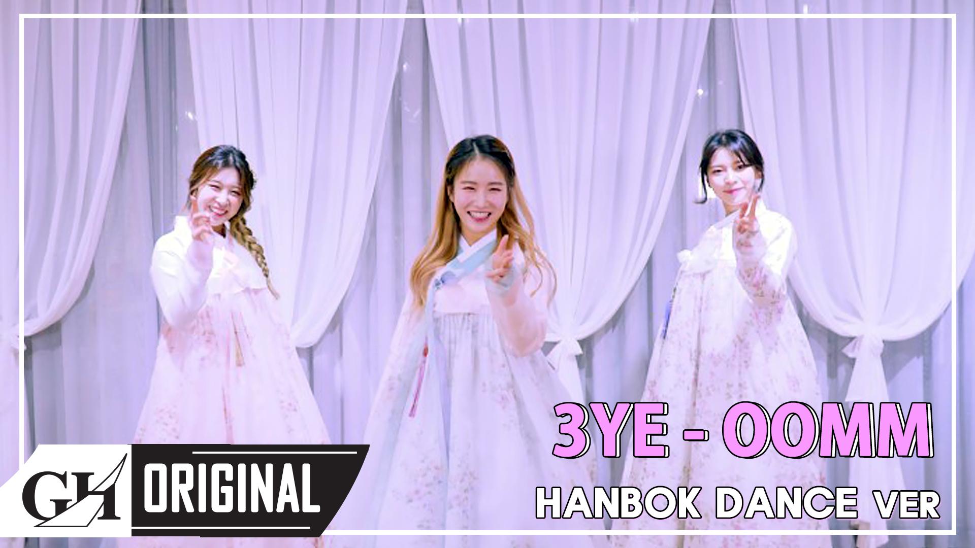 3YE(써드아이) - OOMM (Out Of My Mind) | HANBOK DANCE