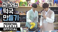 [POCKETDOLZ] LEEHANGYUL&NAMDOHYON - Making Tteokguk For Lunar New Year