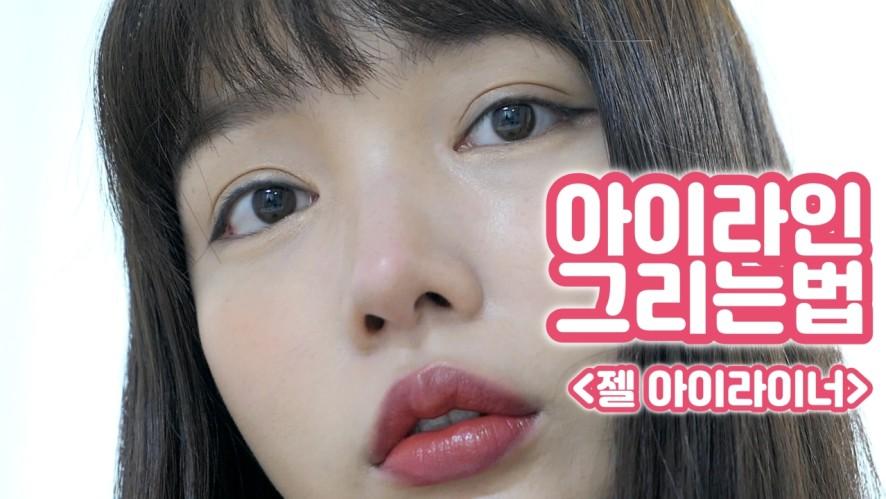 젤아이라이너 그리는법 How to draw a gel eyeliner