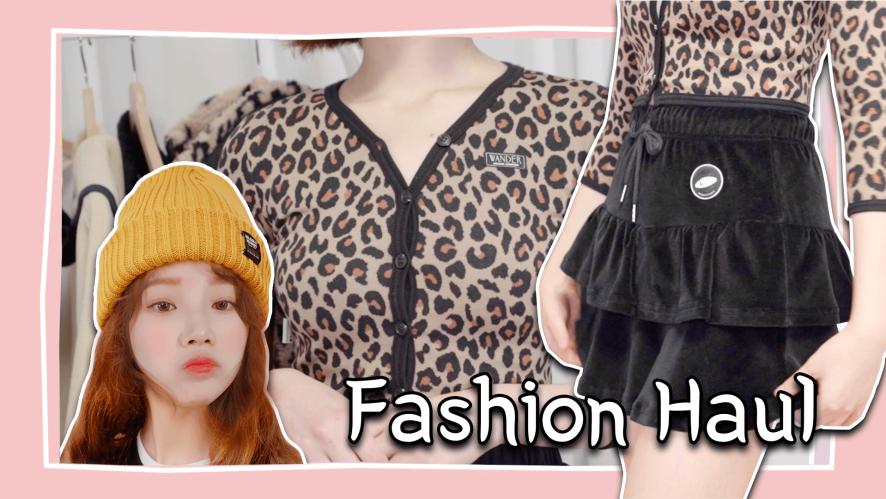 [패션하울] 60만원 쇼핑 하울 Fashion Haul (서울스토어 5% 추가 할인코드)⎮ 미소정 SmileJ