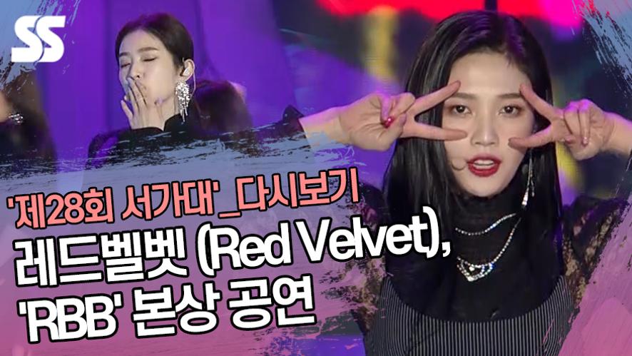 레드벨벳(Red Velvet), 'RBB(Really Bad Boy)' ('제28회 서울가요대상' 본상 공연)