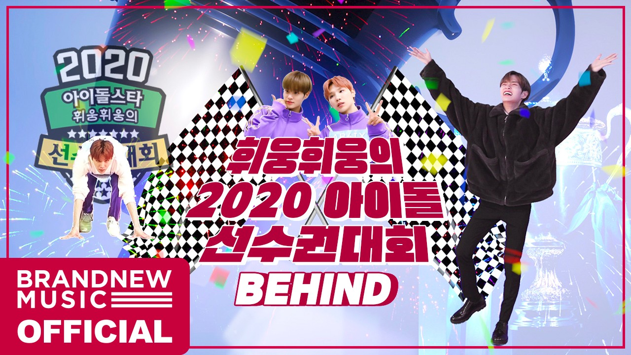 [예삐소드] AB6IX (에이비식스) 2020 아이돌 선수권대회 BEHIND
