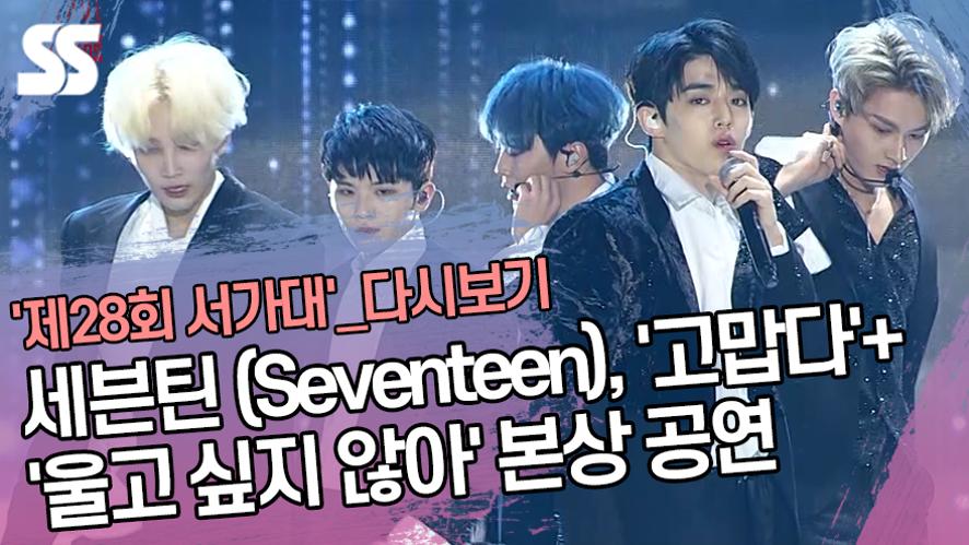 세븐틴(Seventeen), '고맙다'+'울고 싶지 않아' ('제28회 서울가요대상' 본상 공연)