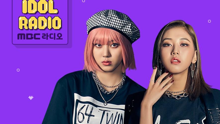 'IDOL RADIO' ep#483. Spirited Rookies (Special DJ CLC Seungyeon & Eunbin with 2Z)