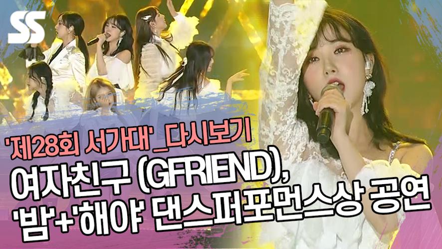 여자친구(GFRIEND), '밤'+'해야' ('제28회 서울가요대상' 댄스퍼포먼스상 공연)