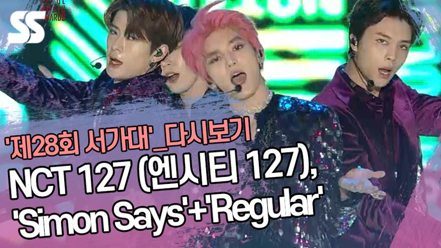 NCT 127(엔시티 127), 'Simon Says'+'Regular' ('제28회 서울가요대상' 본상 공연)