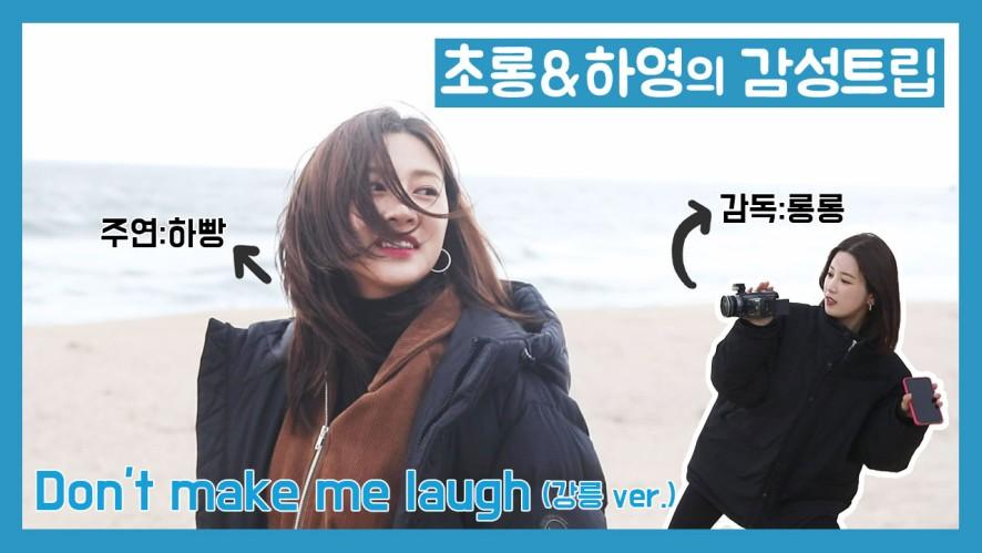 에이핑크 초롱 & 하영의 감성트립 Ep.09 뮤직비디오 만들기 [Apink CHORONG & HAYOUNG]