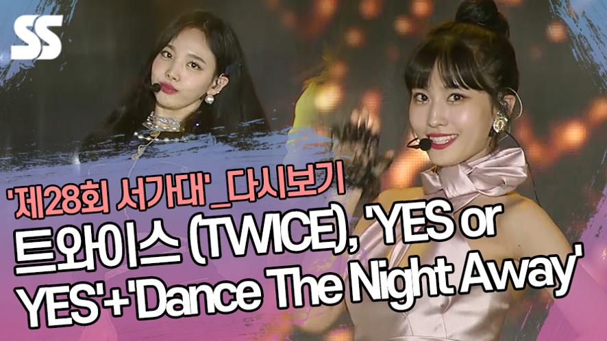 트와이스(TWICE), 'YES or YES'+'Dance The Night Away' ('제28회 서울가요대상' 본상 공연)