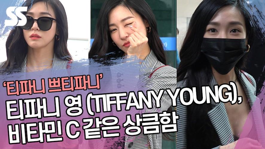 티파니 영 (TIFFANY YOUNG), 비타민 C 같은 상큼함 (인천공항)