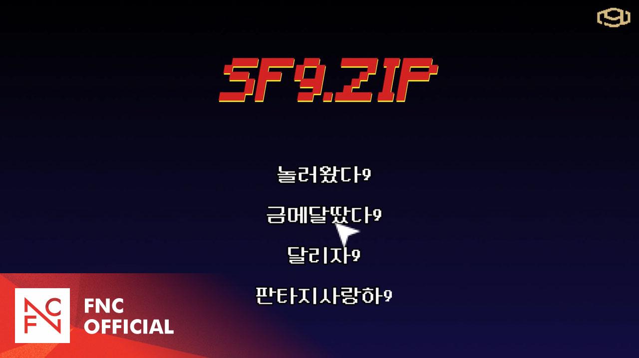 SF9 2020 설특집 아육대 비하인드 #2