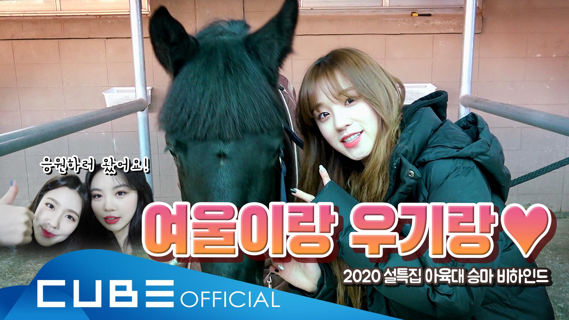 (여자)아이들 - I-TALK #52 : 2020 설특집 아이돌스타 선수권대회 우기 승마 비하인드