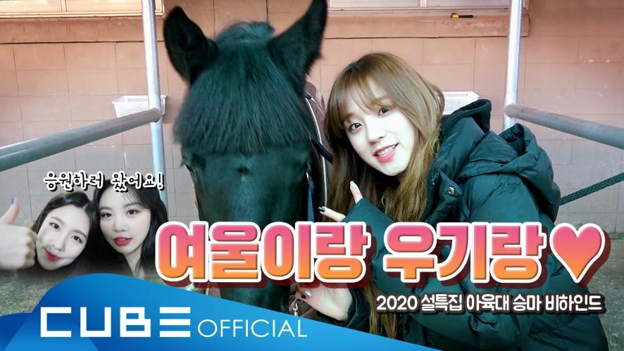 (G)I-DLE - I-TALK #52 : 2020 ISAC Yuqi Horseback Riding Behind