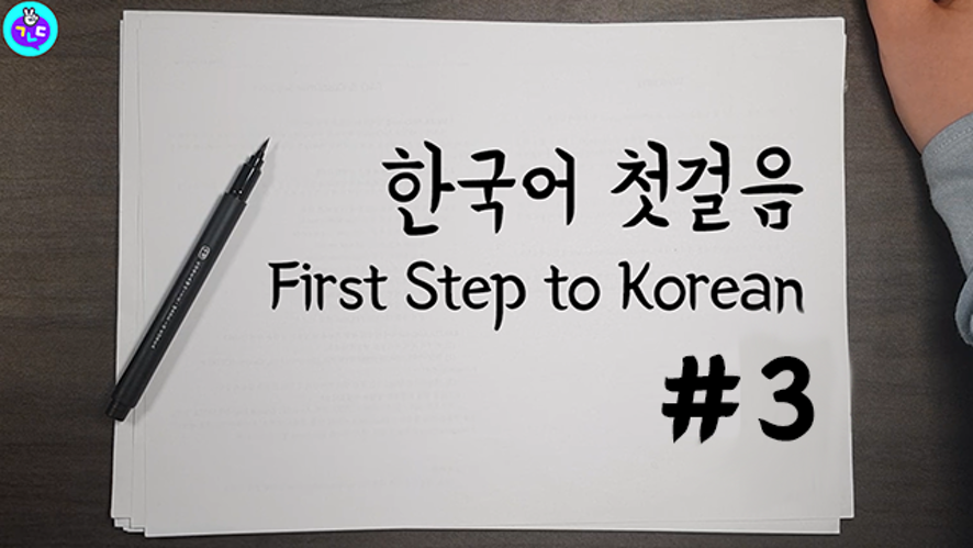 First Step to Korean! Ep.3 Vowels (1)