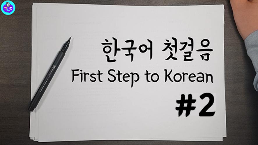 First Step to Korean! Ep.2 Consonants (2)