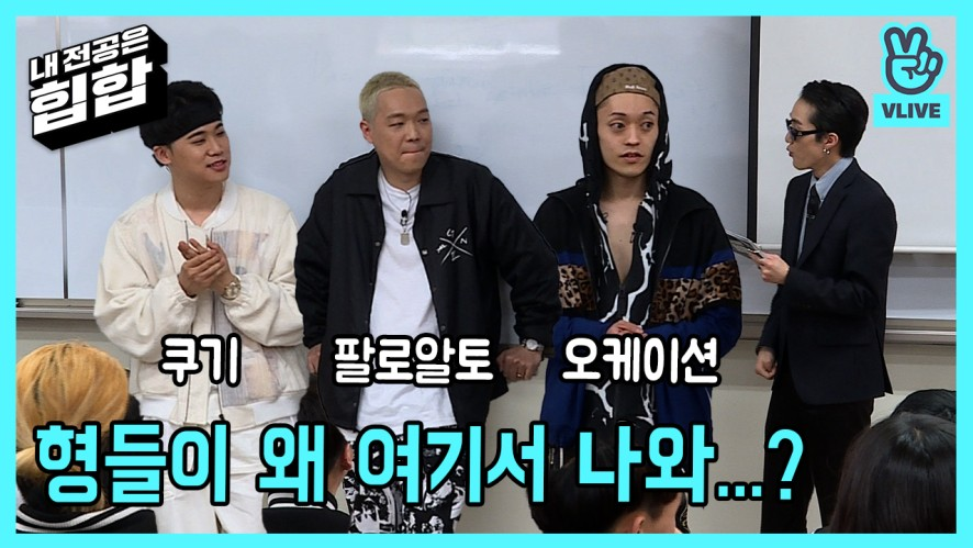 """Ep 12. Paloalto, Okasian, Cookie. My major is hip-hop! """"Why are you coming out there;;"""""""