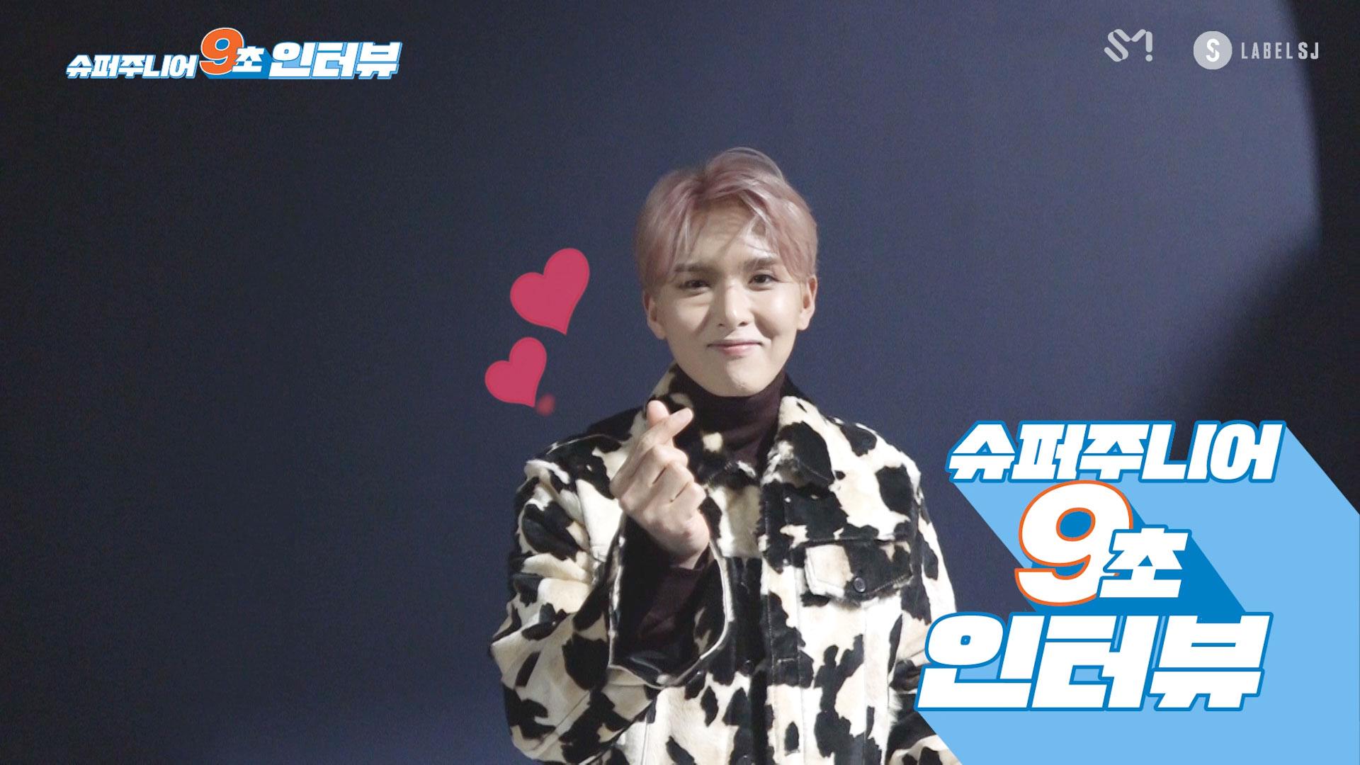 SUPER JUNIOR 슈퍼주니어 '2YA2YAO!' MV 촬영장 #9초인터뷰