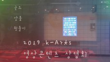 '2019 K-Arts 영상콘텐츠 상영회' 브이로그(한예종 비디오그래퍼/K-Arts Life)