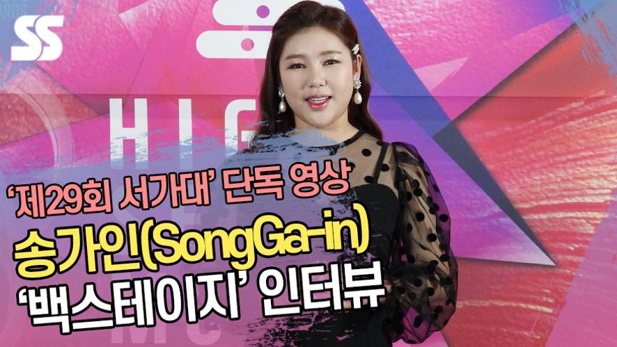 [단독영상] 송가인(SongGa-in) '백스테이지' 인터뷰 (서울가요대상)