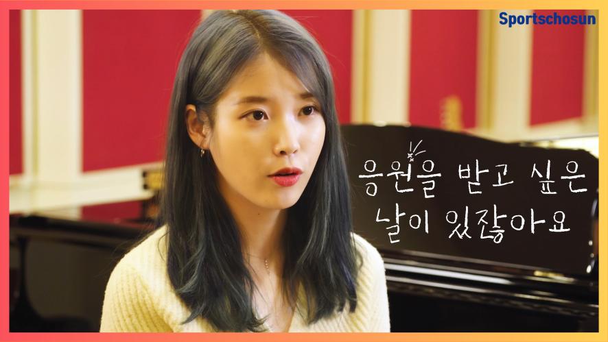 """아이유(IU: LEEJIEUN) """"여러분 힘내세요"""" (셀럽알람)"""