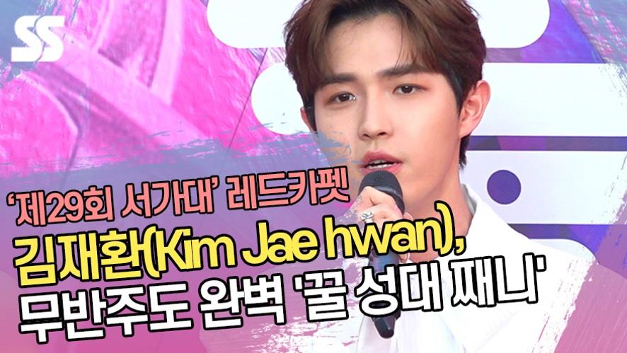 김재환(Kim Jae hwan), 무반주도 완벽 '꿀 성대 째니' ('제29회 서울가요대상 레드카펫')