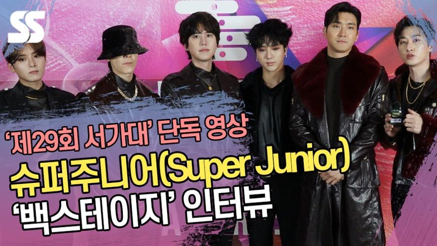 [단독영상] 슈퍼주니어(Super Junior) '백스테이지' 인터뷰 (서울가요대상)