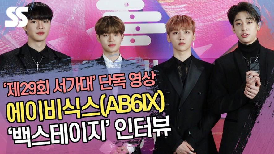 [단독영상] 에이비식스(AB6IX) '백스테이지' 인터뷰 (서울가요대상)
