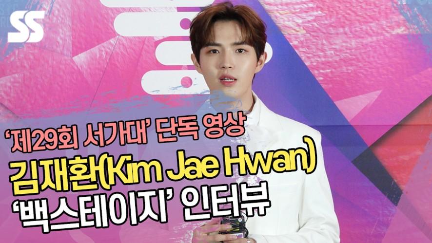 [단독영상] 김재환(Kim Jae hwan) '백스테이지' 인터뷰 (서울가요대상)