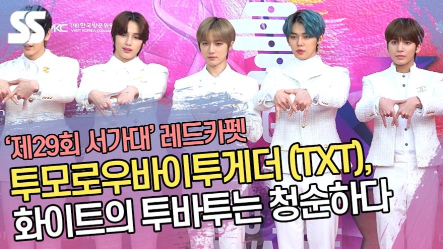 투모로우바이투게더 (TXT), 화이트의 투바투는 청순하다 ('제29회 서울가요대상 레드카펫')