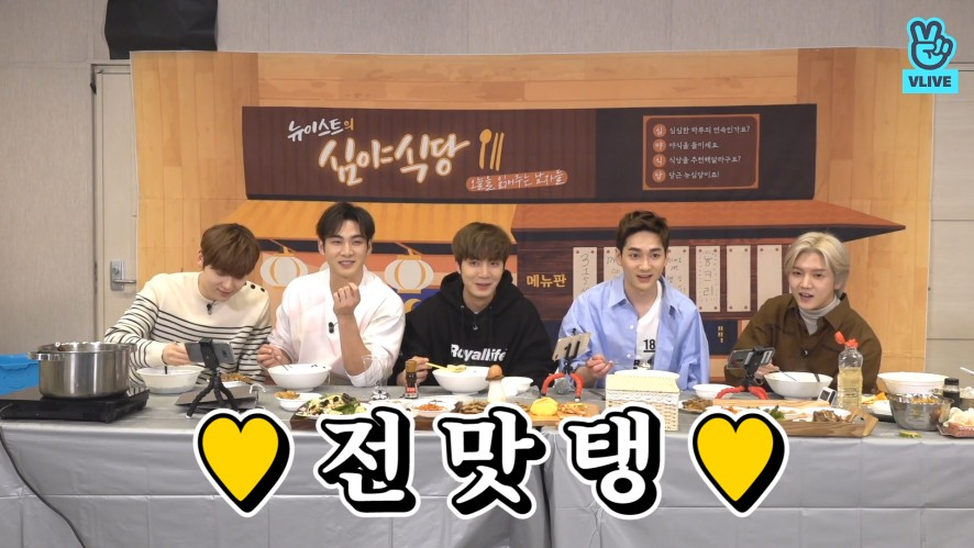 [NU'EST] NU'EST making traditional New Year's food