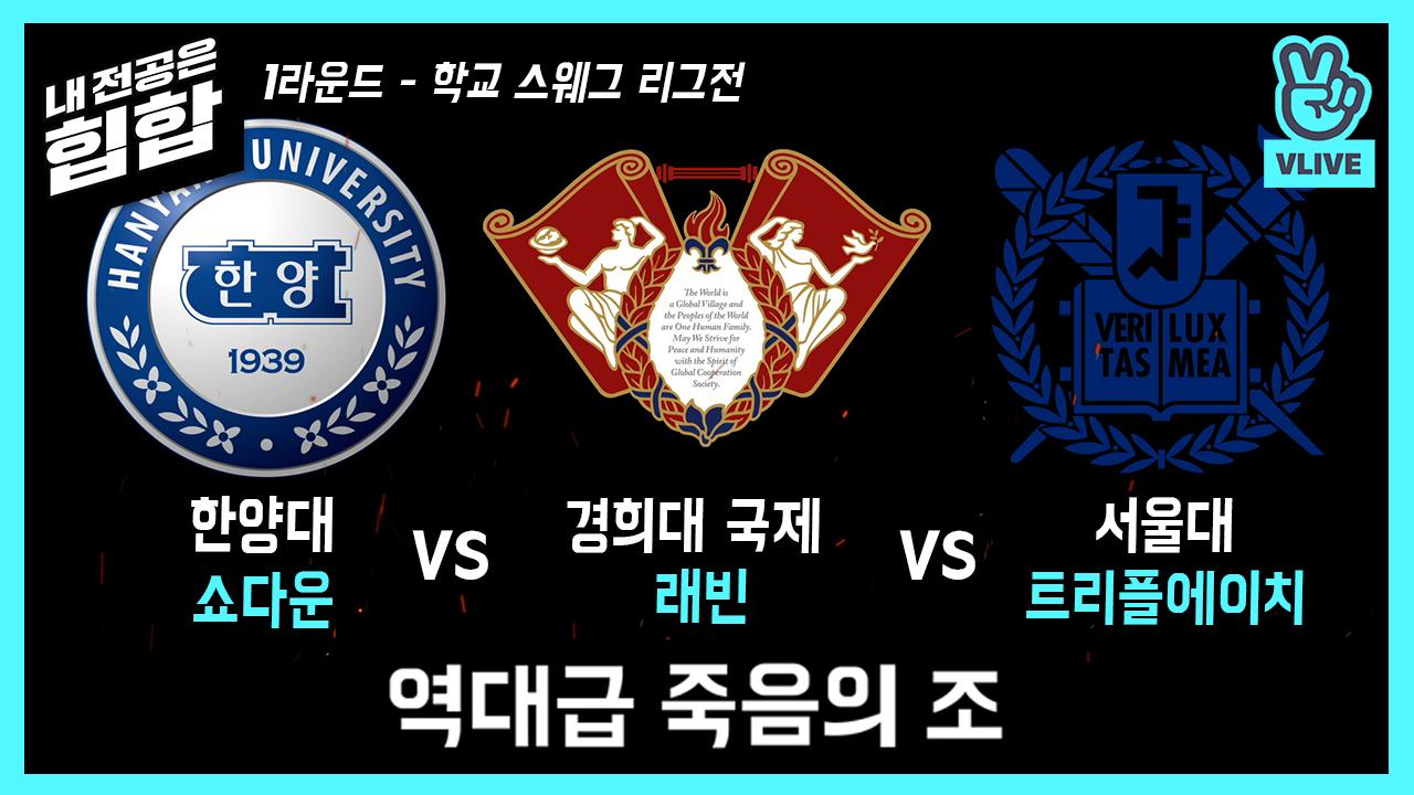 Ep 13.  강력한 두 우승후보 학교가 벌써 붙는다고!? 경희대 래빈 VS 서울대 트리플에이치