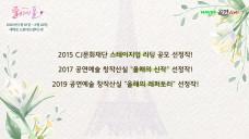 [예고] 뮤지컬 <줄리 앤 폴> 공연실황