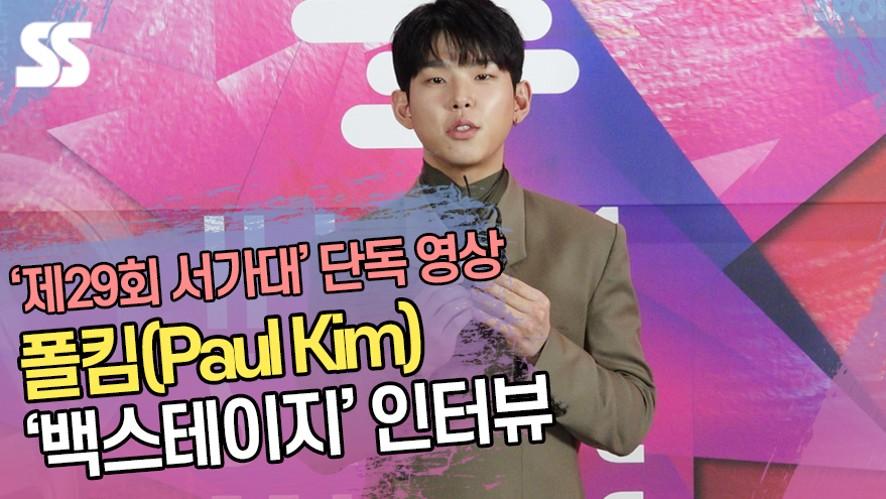 [단독영상] 폴킴(Paul Kim) '백스테이지' 인터뷰 (서울가요대상)