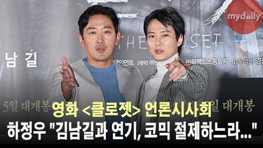 """[하정우:Ha jung woo] """"김남길과 연기, 코믹 절제하느라 힘들었다"""""""