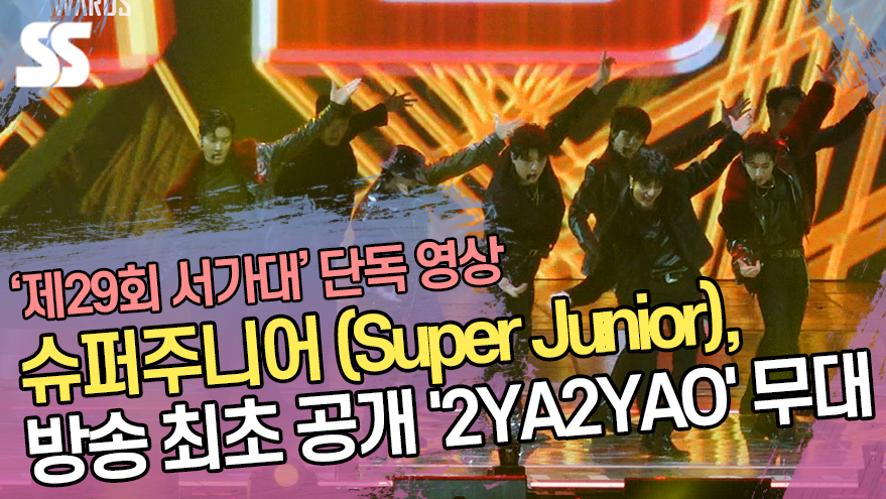 [단독영상] 슈퍼주니어(Super Junior), 방송 최초 공개 '2YA2YAO' 무대 직캠 (2020 서울가요대상)
