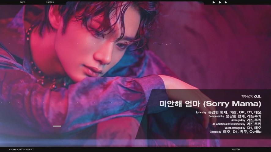 다크비(DKB)_1st Mini Album [Youth] Highlight Medley