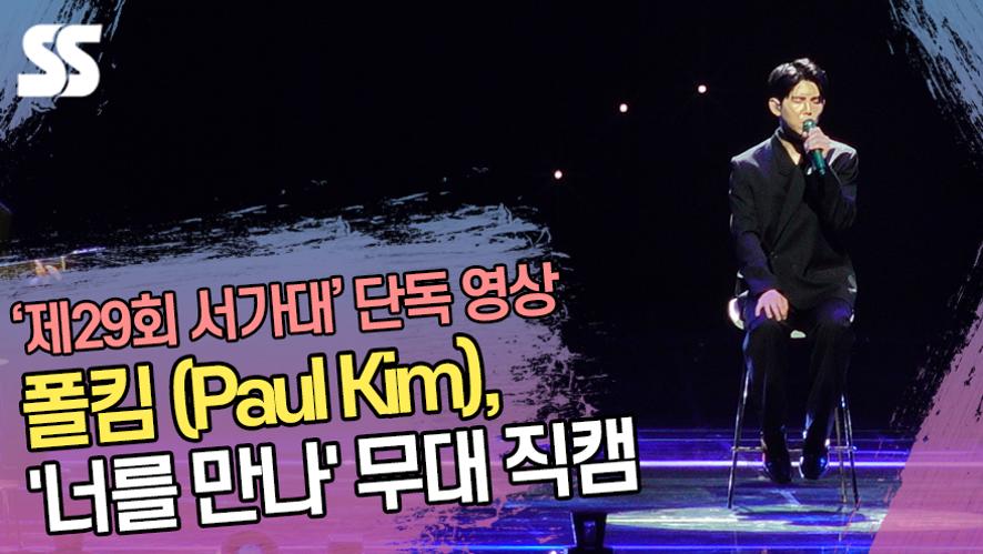[단독영상] 폴킴(Paul Kim), '너를 만나' 무대 직캠 (서울가요대상)