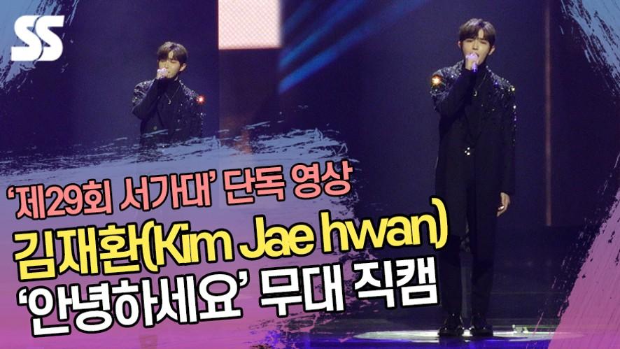 [단독영상] 김재환(Kim Jae hwan), '안녕하세요' 무대 직캠 (2020 서울가요대상)