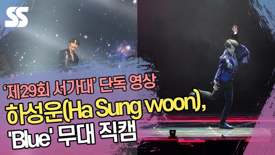 [단독영상] 하성운(Ha Sung woon), 'Blue' 무대 직캠 (2020 서울가요대상)