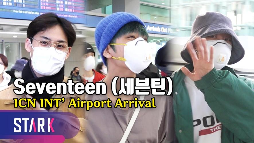 3주 만에 귀국한 세븐틴 '보고 싶었어 세봉이들~' (Seventeen, 200131_ICN INT' Airport Arrival)