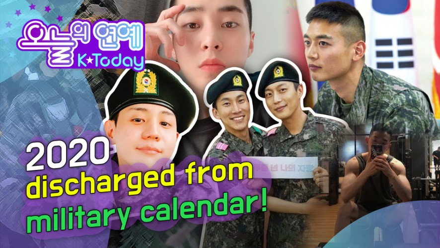 When will my idol? 2020 discharged from military calendar(내 아이돌은 언제? 2020년 전역 캘린더)