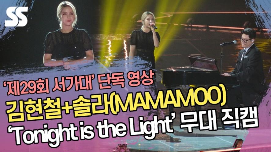 [단독영상] 김현철+솔라(마마무), 'Tonight is the Night' 무대 직캠 (2020 서울가요대상)