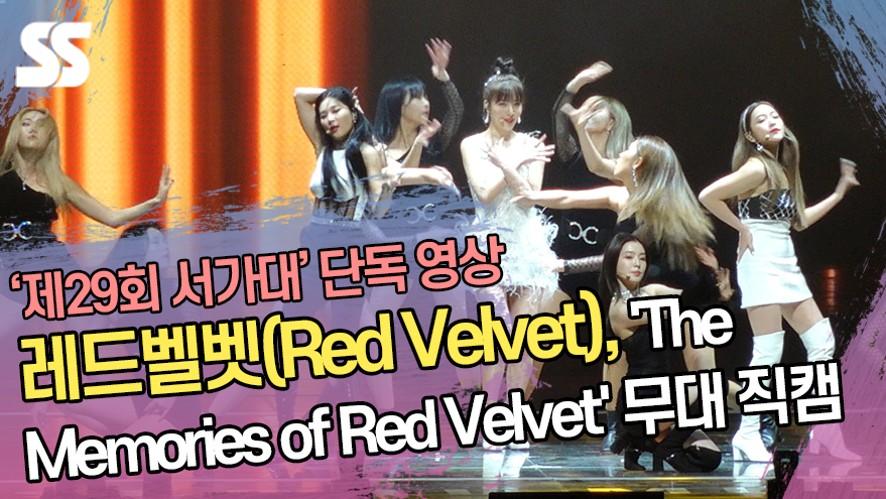 [단독영상] 레드벨벳(Red Velvet), 'The Memories of Red Velvet' 무대 직캠 (2020 서울가요대상)